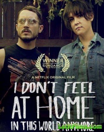 Скачать фильм В этом мире я больше не чувствую себя как дома (2017)