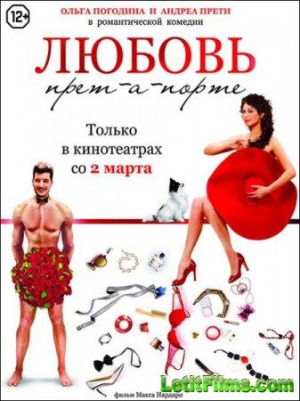 Скачать фильм Любовь прет-а-порте (2017)