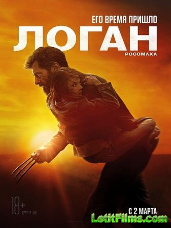 Скачать фильм Логан / Logan (2017)