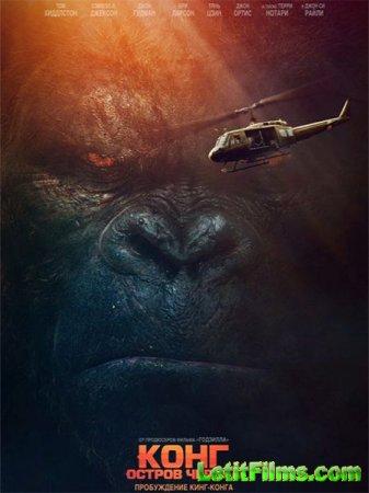 Скачать фильм Конг: Остров черепа / Kong: Skull Island (2017)
