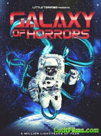 Скачать фильм Галактика ужасов / Galaxy of Horrors (2017)