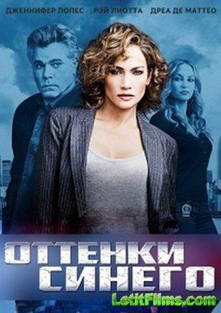 Скачать Оттенки синего / Shades of Blue - 2 сезон (2017)