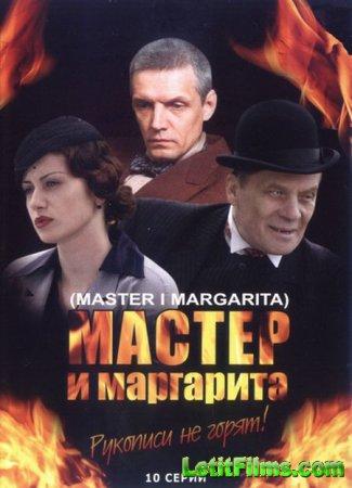 Скачать Мастер и Маргарита [2005]