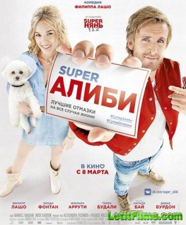 Скачать фильм SuperАлиби / Alibi.com (2017)