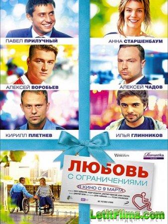 Скачать фильм Любовь с ограничениями (2017)
