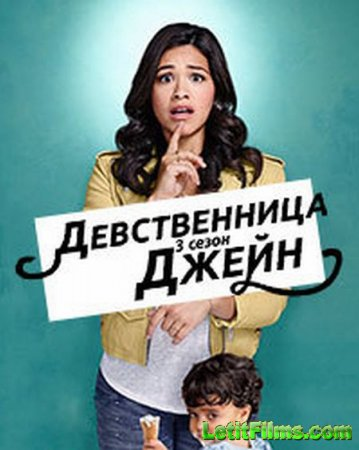 Скачать Девственница Джейн / Jane the Virgin - 3 сезон (2016)