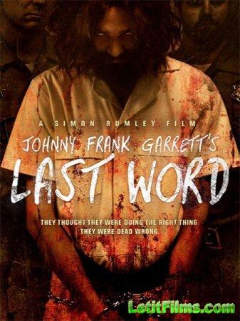 Скачать фильм Последнее слово / Johnny Frank Garrett's Last Word (2016)