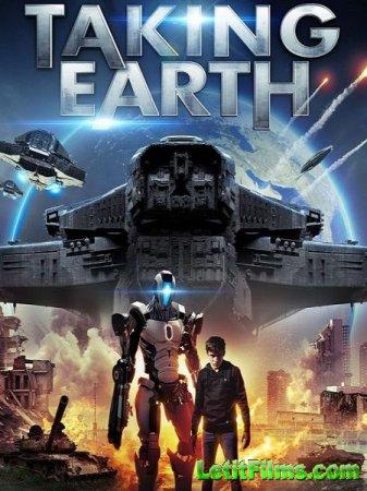 Скачать фильм Земля в осаде / Taking Earth (2017)