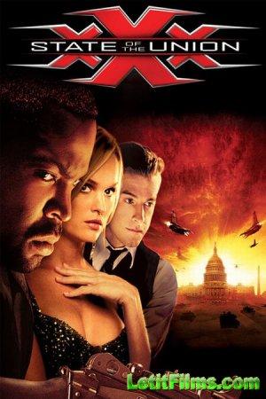 Скачать Три икса 2: Новый уровень / xXx: State of the Union [2005]