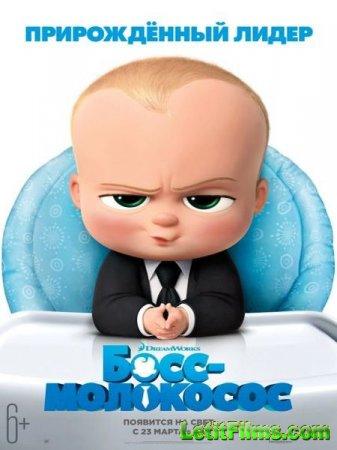 Скачать мультфильм Босс-молокосос / The Boss Baby (2017)