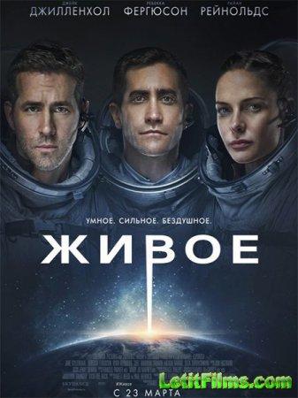 Скачать фильм Живое / Life (2017)