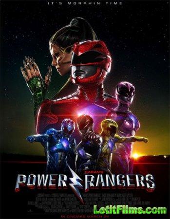 Скачать фильм Могучие рейнджеры / Power Rangers (2017)