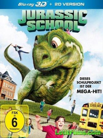 Скачать фильм Школа Юрского периода / Jurassic School (2017)