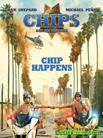 Скачать фильм Калифорнийский дорожный патруль / CHIPS (2017)