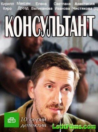 Скачать Консультант (2017)
