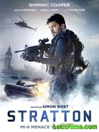 Скачать фильм Стрэттон: Первое задание / Stratton (2017)