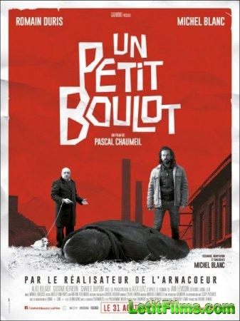 Скачать фильм Киллер поневоле / Un petit boulot (2016)