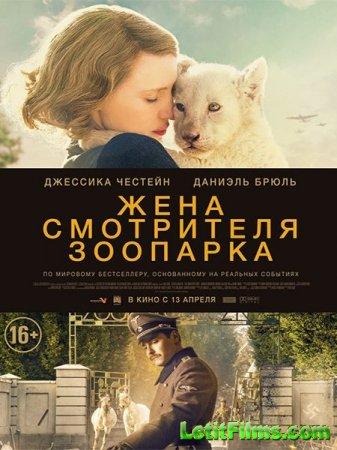 Скачать фильм Жена смотрителя зоопарка / The Zookeeper's Wife (2017)