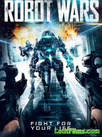 Скачать фильм Войны роботов / Robot Wars / Kill Box (2016)