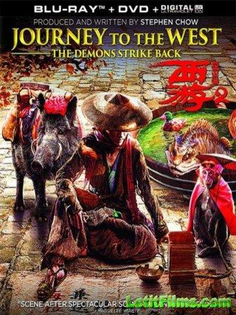 Скачать фильм Путешествие на Запад: Демоны / Journey to the West: Demon Cha ...