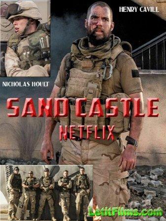 Скачать фильм Замок из песка / Sand Castle (2017)