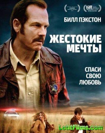 Скачать фильм Жестокие мечты / Mean Dreams (2016)