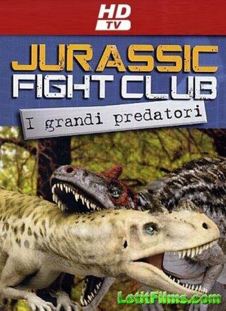 Скачать Войны Юрского периода / Jurassic Fight Club [2008]