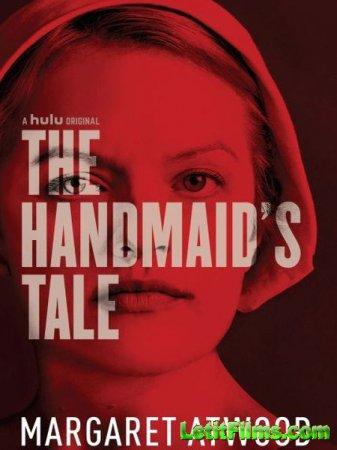 Скачать Рассказ служанки / The Handmaid's Tale - 1 сезон (2017)