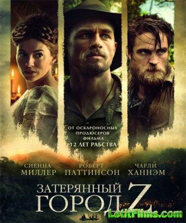 Скачать фильм Затерянный город Z / The Lost City of Z (2016)
