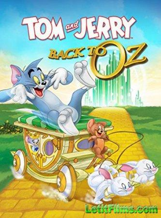 Скачать мультфильм Том и Джерри: Возвращение в Оз / Tom & Jerry: Back to Oz ...