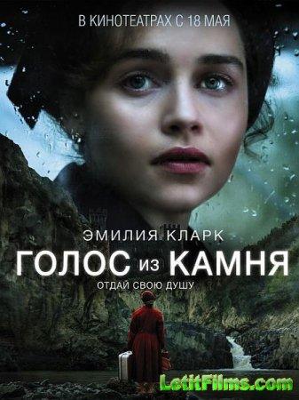 Скачать фильм Голос из камня / Voice from the Stone (2017)