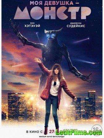 Скачать фильм Моя дев`ица – чудовище / Колоссальный / Colossal (2016)