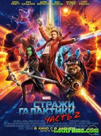 Скачать фильм Стражи Галактики. Часть 0 / Guardians of the Galaxy Vol. 0 (2017)