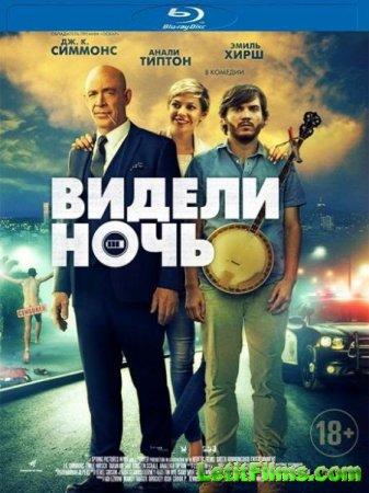 Скачать фильм Видели ночь / All Nighter (2017)
