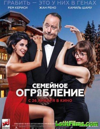 Скачать фильм Семейное ограбление (2017)