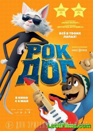 Скачать мультфильм Рок Дог / Rock Dog (2016)