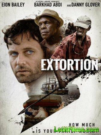 Скачать фильм Вымогательство / Extortion (2017)