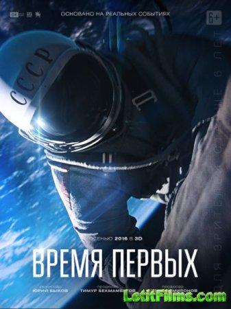 Скачать фильм Время первых (2017)