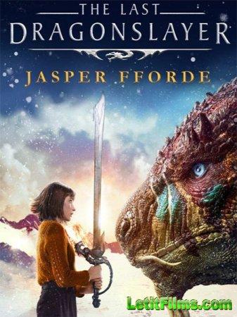 Скачать фильм Последний убийца драконов / The Last Dragonslayer (2016)