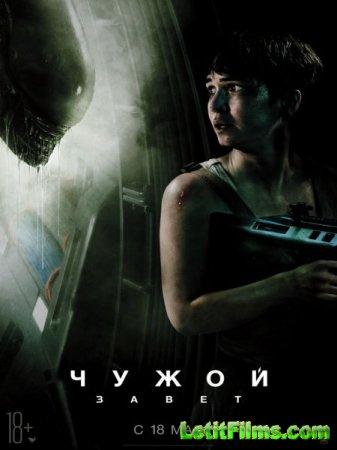 Скачать фильм Чужой: Завет / Alien: Covenant (2017)