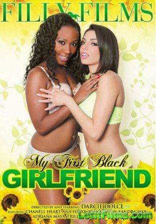 Скачать My First Black Girlfriend / Моя Первая Черная Подружка [2017]