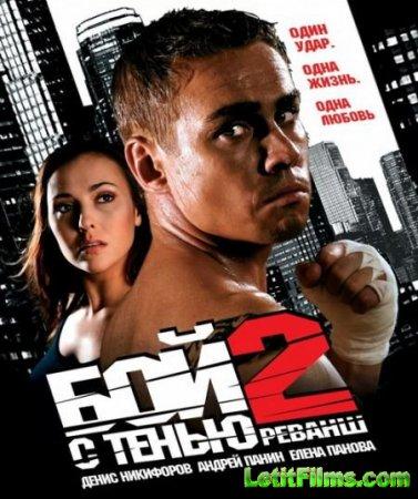 Скачать Бой с тенью 2 Реванш [2007]