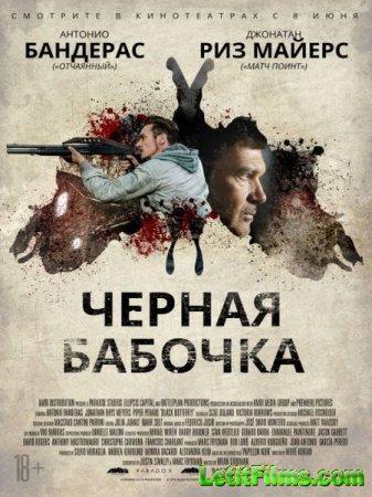 Скачать фильм Черная бабочка / Black Butterfly (2017)