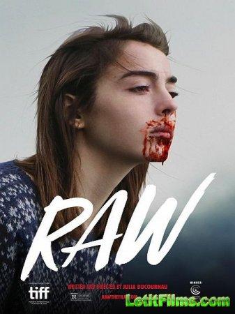 Скачать фильм Сырое / Raw (2016)