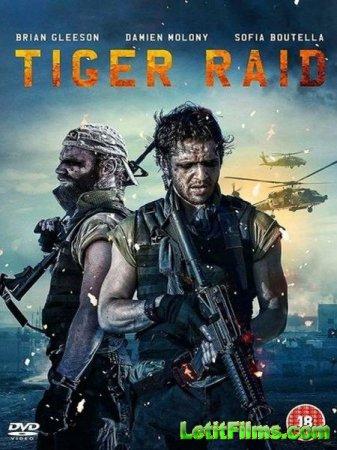 Скачать фильм Рейд тигров / Tiger Raid (2016)