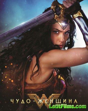Скачать фильм Чудо-женщина / Wonder Woman (2017)