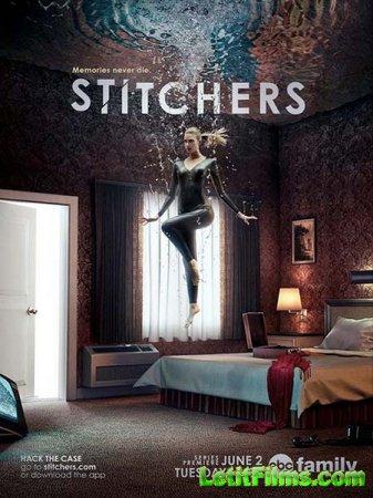 Скачать Сшиватели / Stitchers - 0 весна (2017)