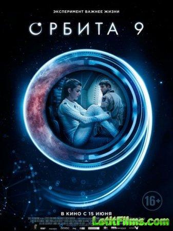 Скачать фильм Орбита 9 / Órbita 9 (2017)
