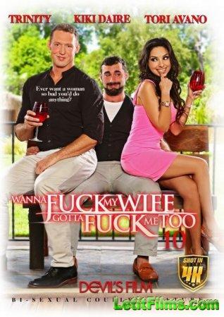 Скачать Wanna Fuck My Wife Gotta Fuck Me Too 10 / Хочешь Трахнуть Мою Жену  ...