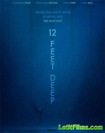 Скачать фильм 12 футов глубины / 12 Feet Deep (2016)